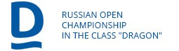"Russian Open Championship in the class ""Dragon"""